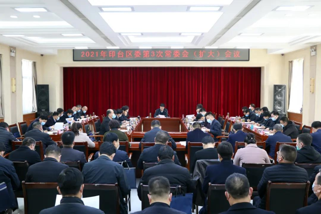 印台区委召开2021年第3次常委会(扩大)会议