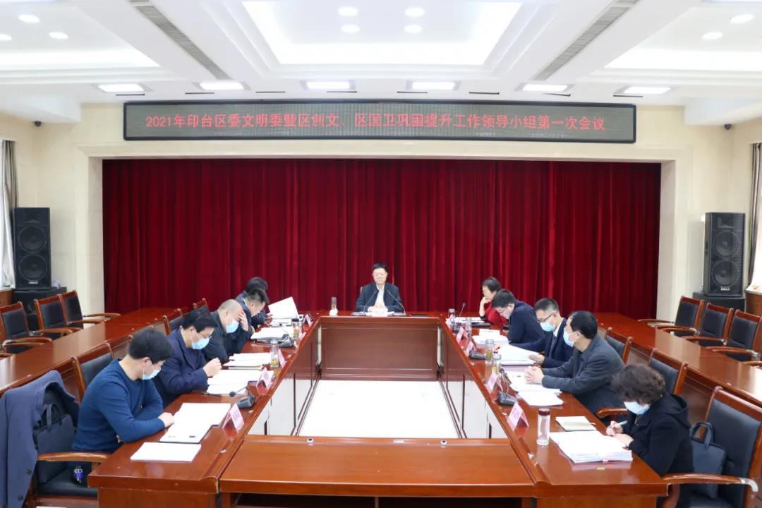 2021年印台区委文明委暨区创文、区国卫巩固提升工作领导小组第一次会议召开